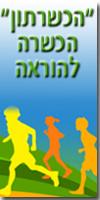 מידעון המכללה האקדמית בוינגייט - יולי 2011